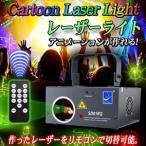 カラーアニメーション・本格的レーザーライト照明機器【SD01RG】