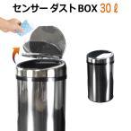 自動でフタが開閉するゴミ箱!センサーダストBOXスタイリッシュな30Lタイプゴミ袋28〜35リットルサイズに対応【SDB-30LQ】ステンレス製