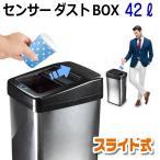 ショッピングダストbox 自動でフタが開閉するゴミ箱!センサーダストBOXスタイリッシュなスライド式42Lタイプゴミ袋38〜45リットルサイズに対応。【SDB-42LE】ステンレス製