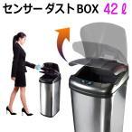 ショッピングダストbox 自動でフタが開閉するゴミ箱!センサーダストBOXスタイリッシュな42Lタイプゴミ袋38〜45リットルサイズに対応【SDB-42LR】ステンレス製