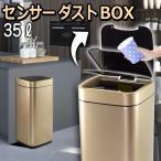 自動でフタが開閉するゴミ箱!センサーダストボックス【SDB-JH35L】Gold