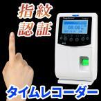 指紋認証タイプのタイムレコーダー【T-MAX7】ロール紙にプリントアウト可能!