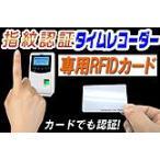 【T-MAX7専用 RFIDカード】