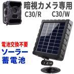 トレイルカメラ用電源【ソーラーパネル蓄電池】
