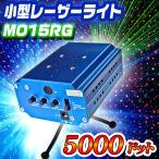小型で簡単レーザーライト【Twinkling Laser】MO15RG