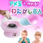 コットンキャンディーメーカー【わたがし名人】(本体カラー:ピンク)あめでわたあめが作れる!