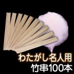 コットンキャンディーメーカー【わたがし名人用・竹串100本セット】