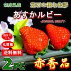 いちご あすかルビー 大玉 奈良県産 赤秀品 ご当地 ブランド イチゴ 旬 通販 送料無料 2PC