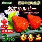 いちご あすかルビー 大玉 奈良県産 赤秀品 ご当地 ブランド イチゴ 旬 通販 送料無料 3PC