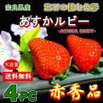 いちご あすかルビー 大玉 奈良県産 赤秀品 ご当地 ブランド イチゴ 旬 通販 送料無料 4PC