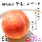 【特秀品 6玉】桃 福島 伊達 ミスピーチ 2021 さくら白桃 フルーツ 桃 少量 通販 送料無料 旬 果物 高級 ブランド モモ ギフト