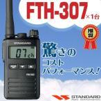 FTH-307/インカム/スダンダード/八重洲無線/特定小電力トランシーバー/インカム/FTH-307