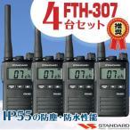 【在庫限り】特定小電力トランシーバー インカム FTH-307×4台セット スタンダード 八重洲無線