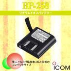 充電池 バッテリー リチウムイオン BP-258 アイコム ICOM