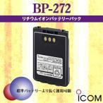 リチウムイオンバッテリーパック BP-272 アイコム iCOM