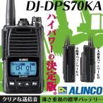 特定小電力トランシーバー インカム DJ-DPS70KA アルインコ ALINCO 超小型