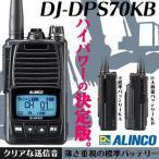 デジタル簡易無線機 登録局 インカム DJ-DPS70KB アルインコ ALINCO 超小型