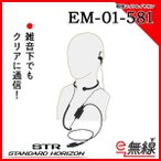 タイピンマイク 咽喉マイク EM-01-581 スタンダード 八重洲無線