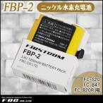 充電池 バッテリー ニッケル水素 FBP-2 エフアールシー FRC