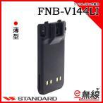 充電池 バッテリー 業務用簡易無線機 FNB-V144LI スタンダード 八重洲無線