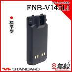 充電池 バッテリー 業務用簡易無線機 FNB-V145LI スタンダード 八重洲無線