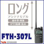 FTH-307L/����/�����������/Ȭ�Ž�̵��/���꾮���ϥȥ���С�/����