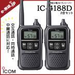 特定小電力トランシーバー インカム IC-4188Dx2台セット アイコム ICOM 同時通話