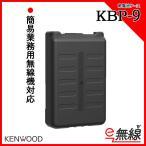 バッテリーケース KBP-9 ケンウッド KENWOOD