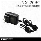 充電器 NX-20BC エフアールシー(FRC)NX-20用 NX-20R用
