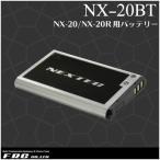 充電池 バッテリー NX-20BT エフアールシー FRC NX-20用 NX-20R用