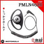 イヤホン D型 PMLN4620 モトローラ MOTOROLA PMMN4022用