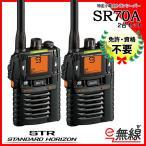 特定小電力トランシーバー インカム SR70A×2台セット スタンダード 八重洲無線