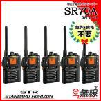 特定小電力トランシーバー インカム SR70A×5台セット スタンダード 八重洲無線