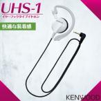 イヤホン UHS-1 ケンウッド KENWOOD