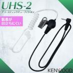 イヤホン UHS-2 ケンウッド KENWOOD