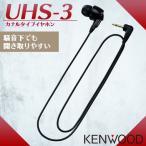 イヤホン UHS-3 ケンウッド KENWOOD