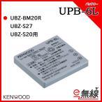 充電池 バッテリー リチウムイオン UPB-6L ケンウッド KENWOOD