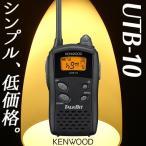特定小電力トランシーバー インカム UTB-10 ケンウッド KENWOOD