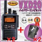 デジタル簡易無線 登録局 インカム VXD20 キャリングケースセット 2台セット スタンダード 八重洲無線