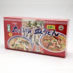 ちゃんぽん・皿うどん ギフトセット(CS-1/下町食品)