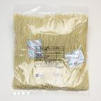 業務用ちゃんぽん麺 1kg(約10人前/下町食品/スープ無)
