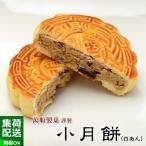 小月餅(白あん) 1個