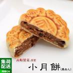 小月餅(黒あん) 1個