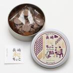 ながさき和チョコ「餡子/丸缶入60g」(チョコレートハウス)