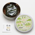 ながさき和チョコ「抹茶/丸缶入60g」(チョコレートハウス)