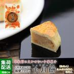 小月餅(白あん/ミルク+金柑味白あん) 1個/福建