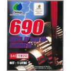 Omega/オメガ ギアオイル 690 レッドラベル SPEC-3 75W-250 1L