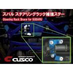 CUSCO/クスコ ステアリングラック補強ステー 適合車種:レガシィB4(BL5 2.0GT系)、レガシィツーリングワゴン(BP5 2.0GT系) 商品番号:692 026 A