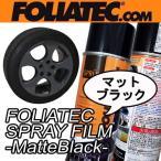 FOLIATEC/フォリアテック スプレーフィルム マットブラック 商品番号:702060