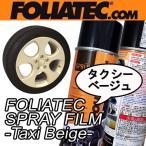 FOLIATEC/フォリアテック スプレーフィルム TAXI(タクシー)ベージュ 商品番号:702086